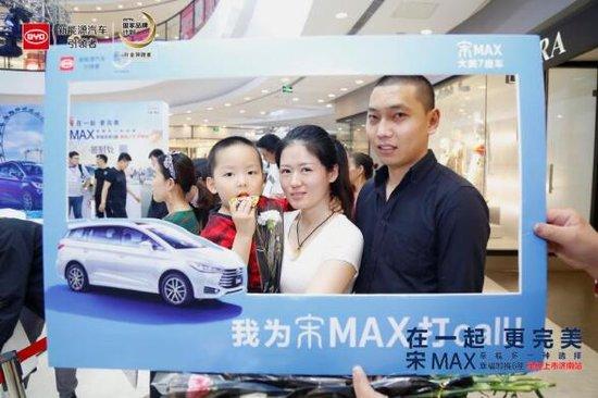 宋MAX6座山东区星级上市 售价7.99万元起给幸福多一种选择