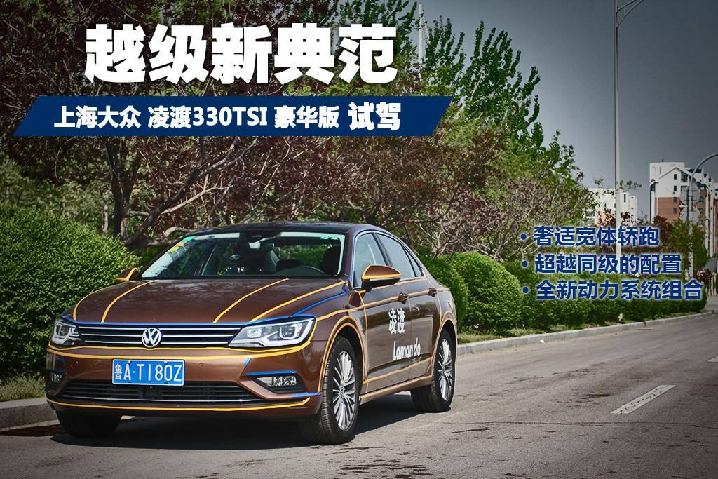 越级新典范 上海大众凌渡330TSI豪华版实拍