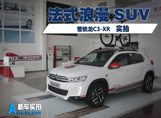 法式浪漫SUV 雪铁龙C3-XR济南到店实拍