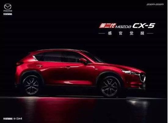 【感官觉醒 耀世登场】第二代Mazda CX-5 9月23日将于领秀城 创世降临