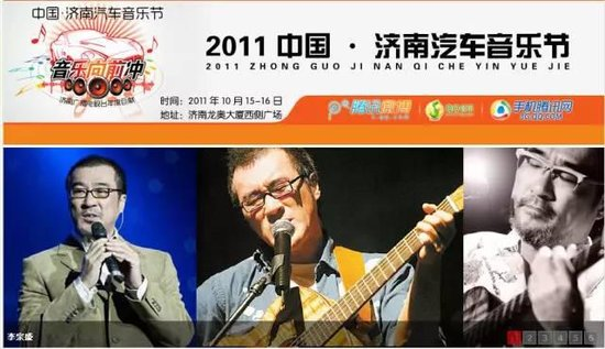 济南汽车音乐节   2013中国济南汽车音乐节   2014中国济南高清图片