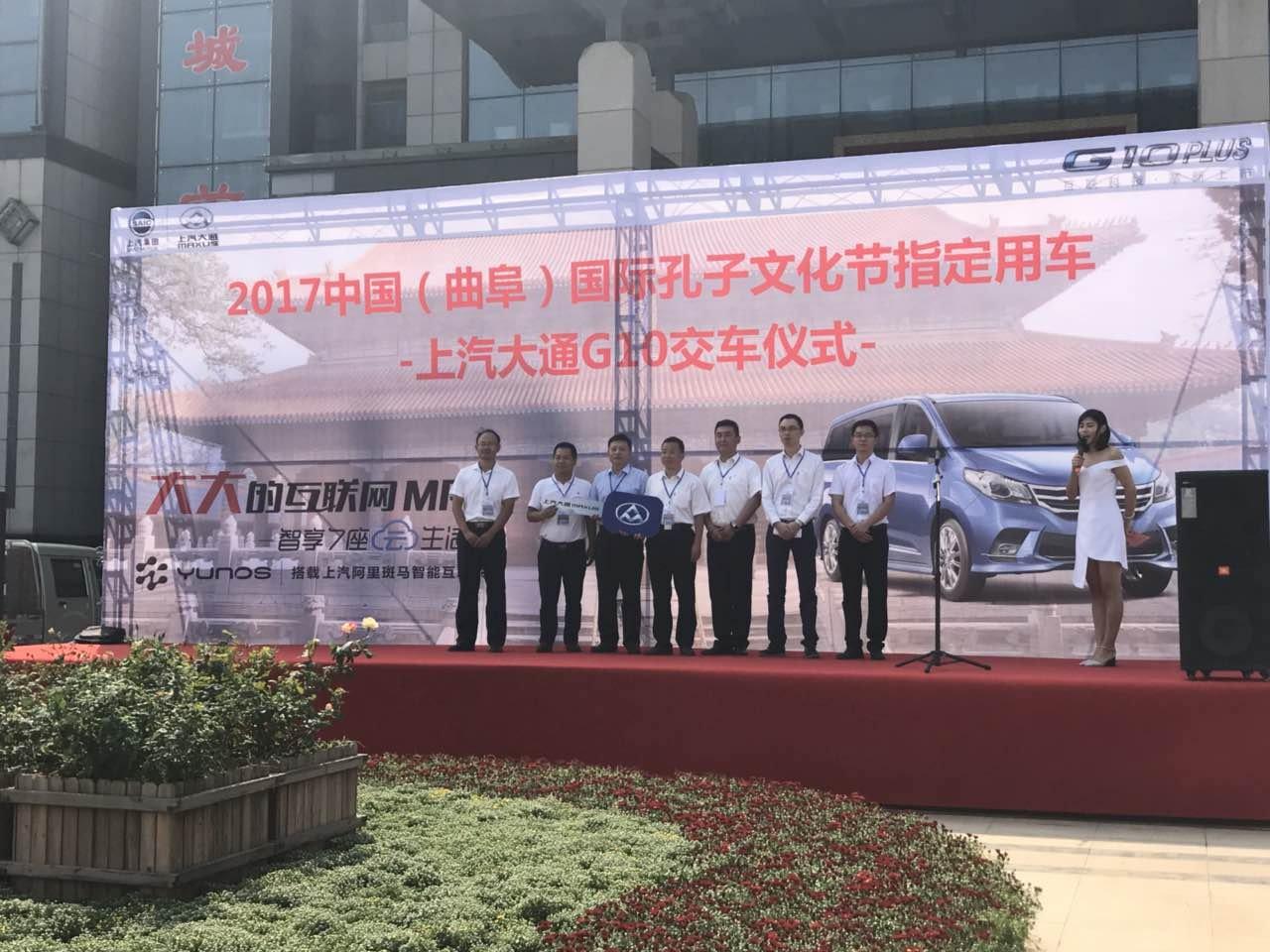 上汽大通成为2017中国(曲阜)国际孔子文化节指定用车