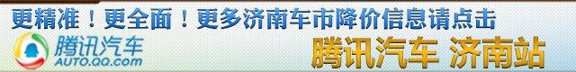 济南降价_济南汽车报价_济南汽车网_腾讯汽车济南_腾讯汽车