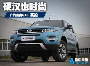 硬汉也时尚 腾讯汽车实拍广汽吉奥GX6