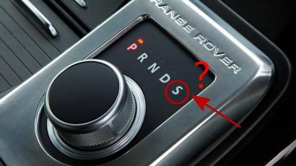 你们知道开车时S挡有什么利弊之分吗