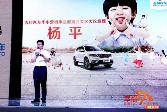 """""""幸福17来 远景SUV亲子秀""""区域赛荆州站幸福起航"""
