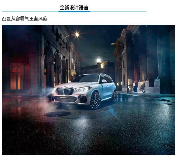 全新BMW X5即将耀世登场