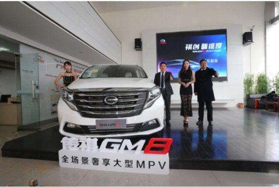 祺创新维度全场景奢享大型MPV 传祺GM8 金华区域尊享上市