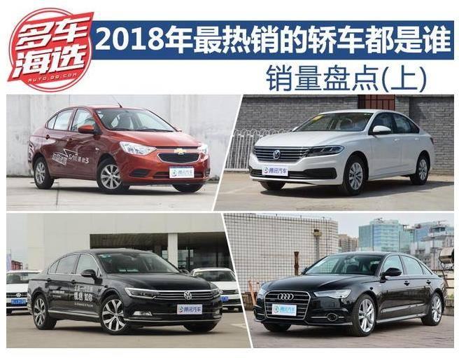 销量盘点(上) 2018年最热销的轿车都是谁