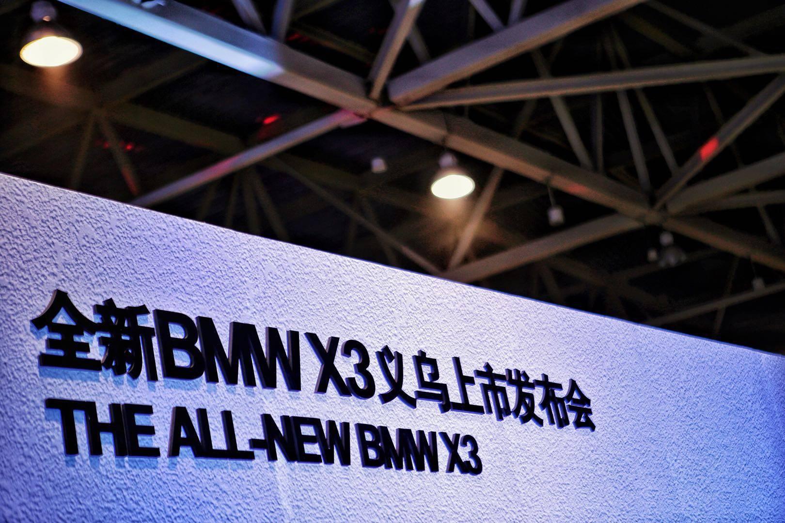 全新BMW X3众望登场,即日上市