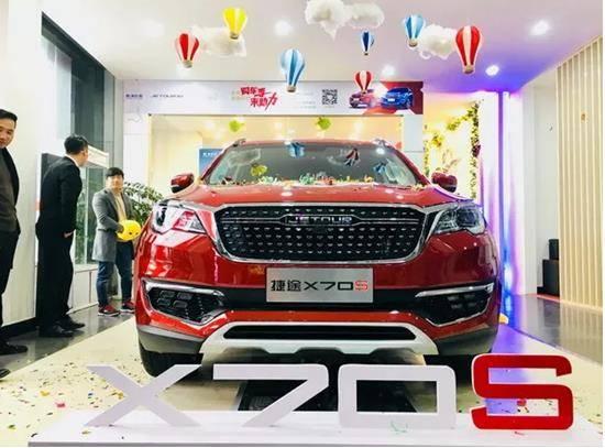 旅型智能SUV捷途X70S义乌站上市发布会圆满落幕!