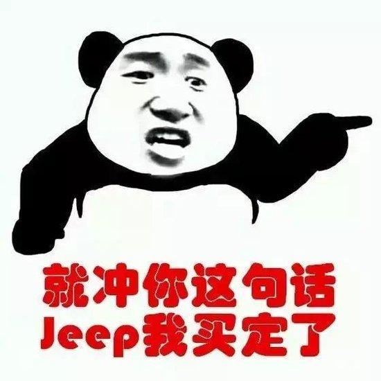 年中冲量钜惠——Jeep厂家全省联动义乌站