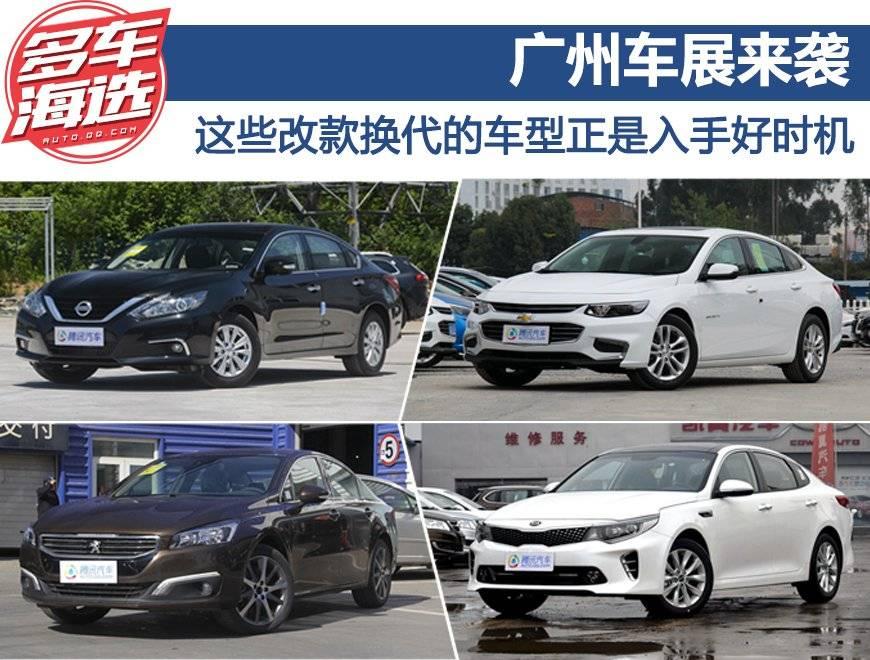 广州车展来袭 这些车型正是入手好时机