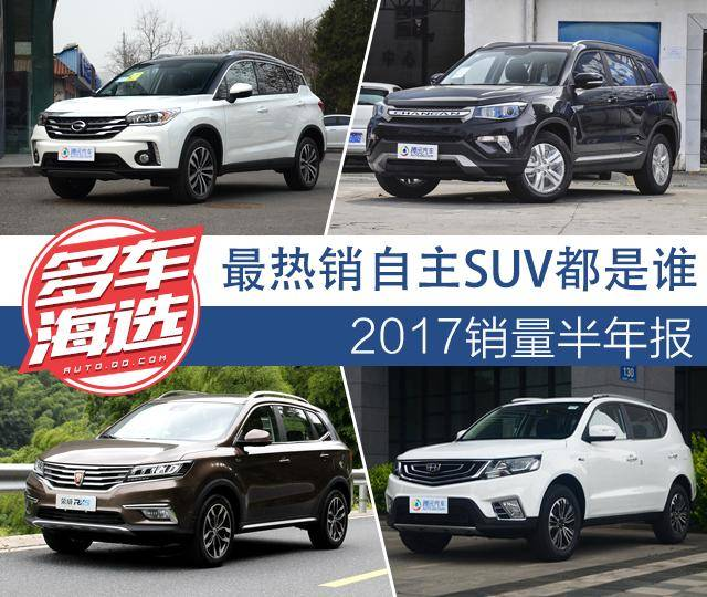 2017销量半年报 最热销的自主SUV都是谁
