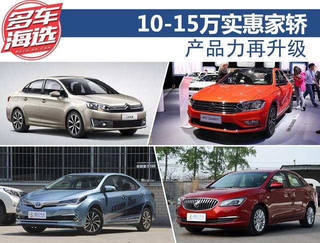 产品力再升级 10-15万实惠家轿如何选