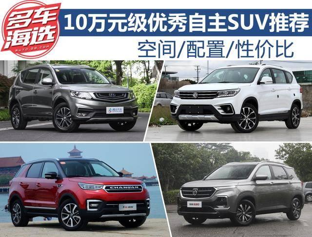 空间/配置/性价比 10万元级优秀自主SUV