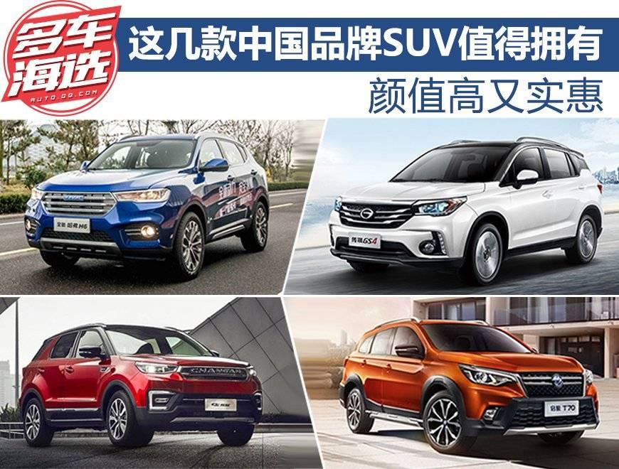 实惠颜值高 这几款中国品牌SUV值得拥有