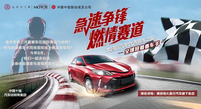 """大昌行汽车台湾国际赛车场激""""擎""""之旅"""