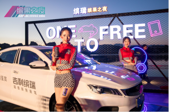 超感新势座驾 售价7.98-11.08万元  吉利缤瑞昆明正式上市