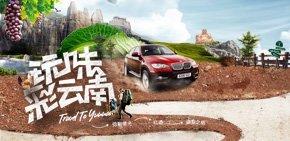 《玩味彩云南》专属于你的自驾游玩之旅