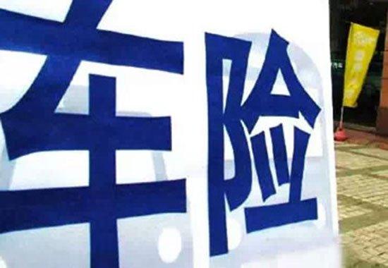 山东,广西,重庆,青岛等6个保监局所辖地区展开试点工作,商业车险改革