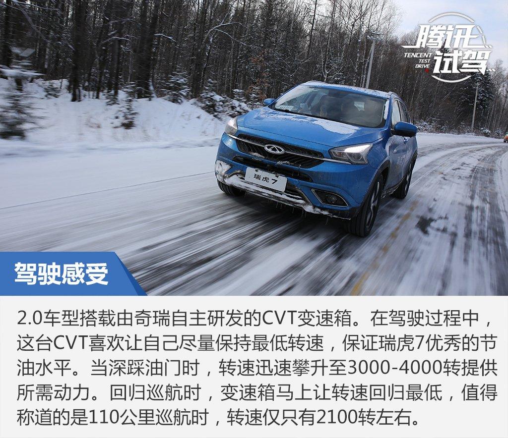 多些实力少些花哨 冰雪试驾奇瑞瑞虎7 2.0L CVT耀臻版