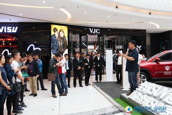 Jeep品牌首创SUV超级Mall 昆明站限时特惠开幕式启动
