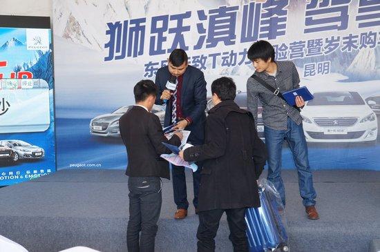 狮跃巅峰 东风标致THP试驾购车惠成功举办
