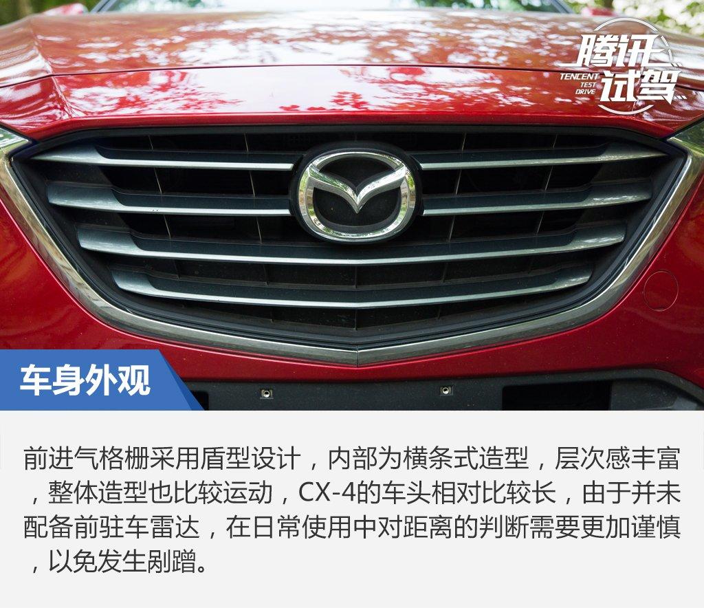表于颜值 精于操控 试驾一汽马自达CX-4