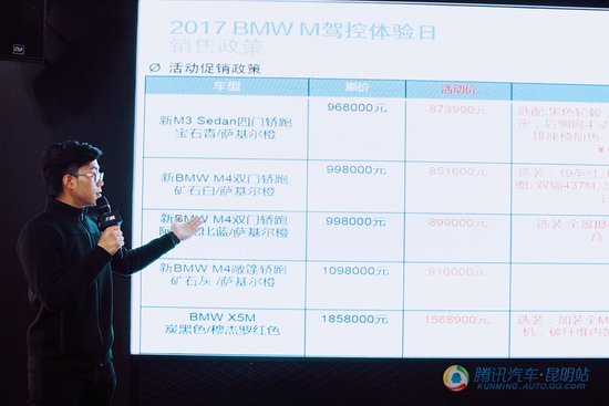 2017 BMW M驾控体验日昆明站畅享速度激情体验