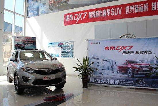 云南首运试驾东南DX7自动挡 -首运东南汽车高清图片
