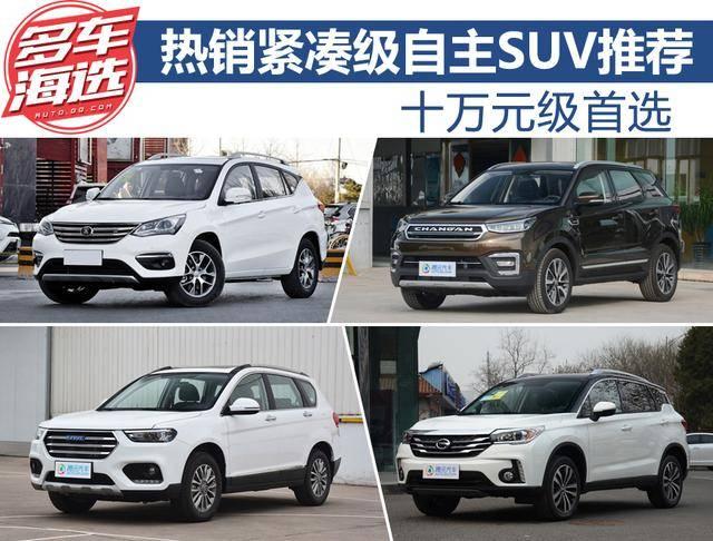 十万元级首选 热销紧凑级自主SUV推荐