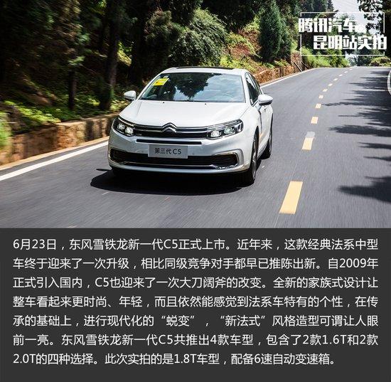 全新家族式设计配置提升 实拍雪铁龙C5 380THP车型