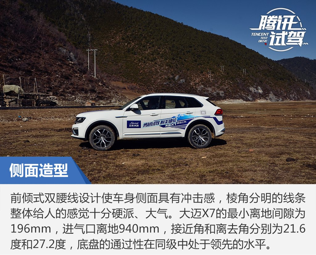 顺应时代而生 试驾众泰大迈X7 1.8T 5MT至尊型