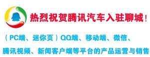 腾讯汽车正式入驻聊城,开启一站式互联网汽车生活