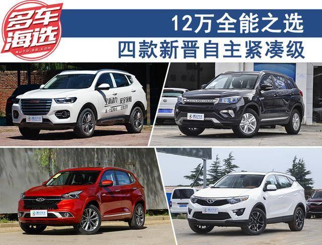 12万全能之选 新晋自主紧凑级SUV推荐