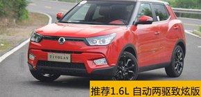 双龙全新小型SUV哪款最值?推荐两驱致炫版