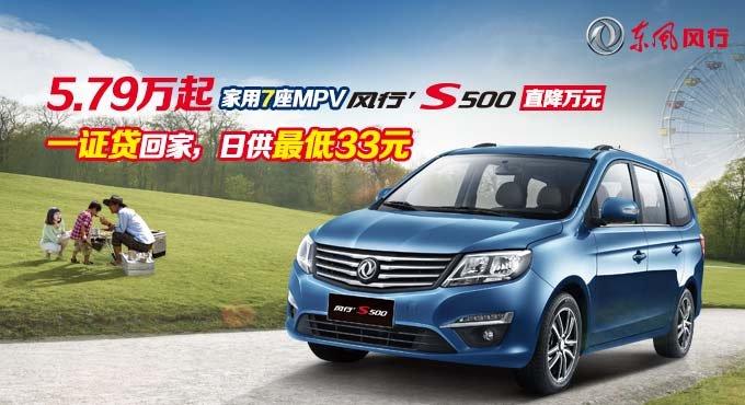 风行S500优惠高达1万元