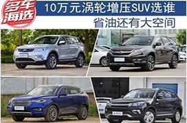 10万元级涡轮增压SUV怎么选
