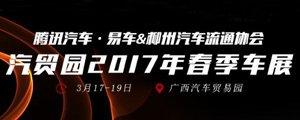 腾讯汽车柳州汽贸园春节车展