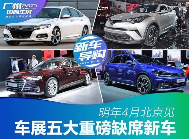 广州车展五大重磅缺席新车 明年4月见