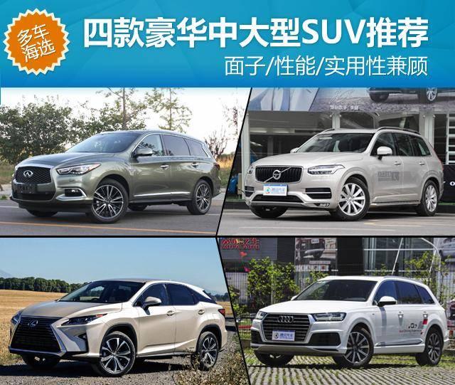 豪华中大型SUV 面子/性能/实用性兼顾