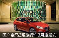 国产宝马2系旅行车3月底发布