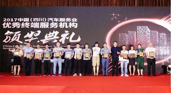 泸州蓝茂汽车荣获中国(四川)汽车服务业优秀终端服务机构