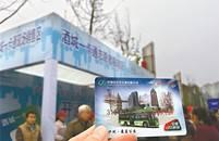 泸州公交很快将实现一卡通网上充值 手机刷卡