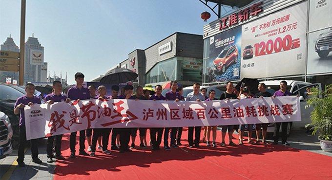 """江淮汽车""""我是节油王""""瑞风M4节油挑战赛在天岛湖举行"""