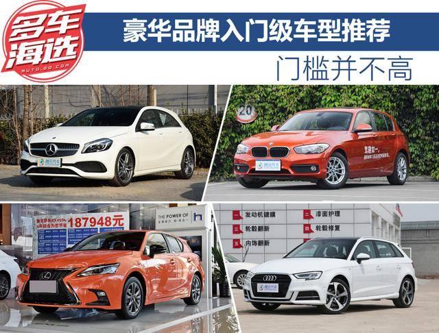 四款豪华品牌入门级车型推荐 门槛并不高