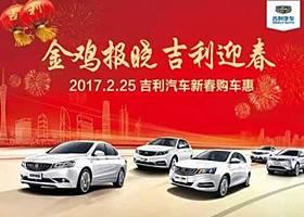 """""""金鸡报晓,吉利迎春""""新春购车惠"""