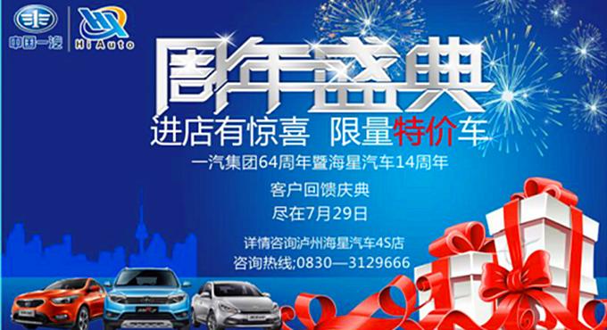 炎炎夏日哪里避暑?7月29日,海星汽车14周年庆典给你清凉