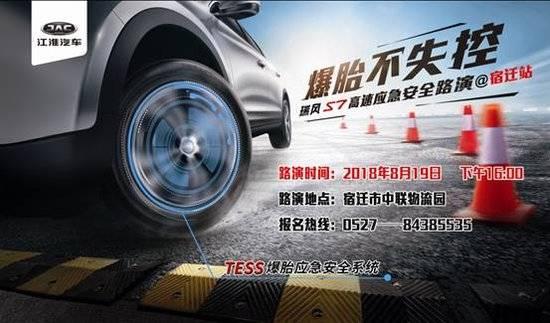 瑞风S7安全路演连云港站邀您见证#爆胎不失控#